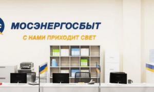 Как подать заявку на электричество в Мосэнергосбыт?