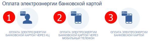 Как оплачивать электроэнергию банковской картой в Мосэнергосбыте