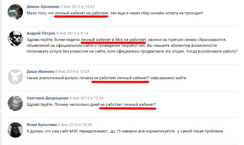 Пользователи в сети пишут, что не могут войти в личный кабинет клиента Мосэнергосбыт