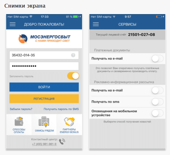 Приложение Мосэнергосбыт для айфонов, телефонов Андроид и Windows Phone