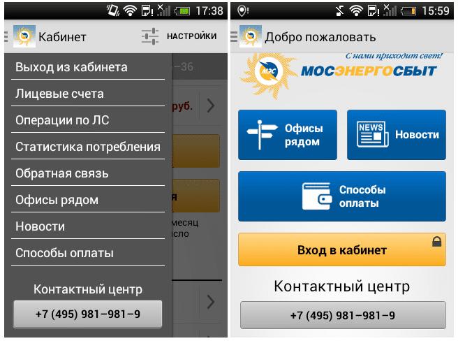 Функции и возможности личного кабинете клиента Мосэнергосбыт на смартфоне
