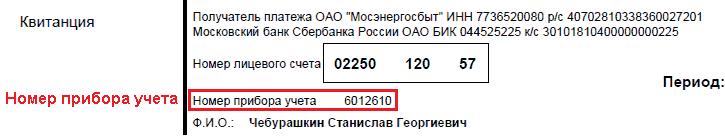 Номер прибора учета для регистрации в личном кабинете Мосэнергосбыт