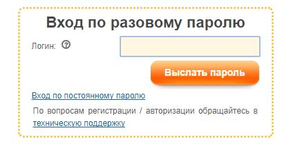 Разовый пароль для входа в ЛЛК МЭС РФ