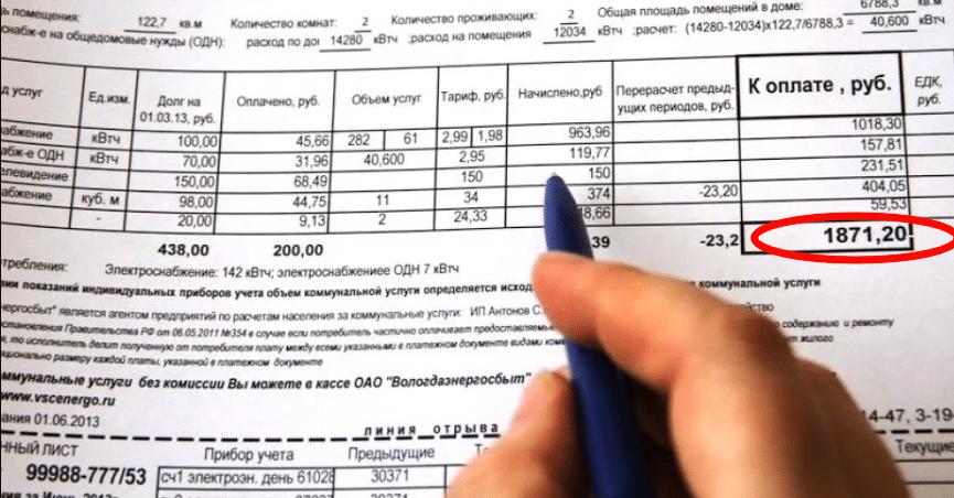 Пример квитанции за электроэнергию
