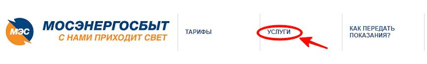 """Переход в раздел """"Услуги"""" на сайте Мосэнергосбыт"""