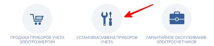 Выбор услуги на установку или замену электросчетчика
