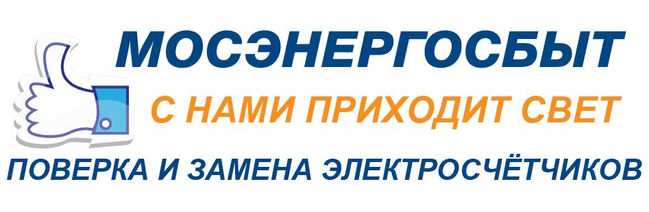 Баннер Мосэнергосбыт
