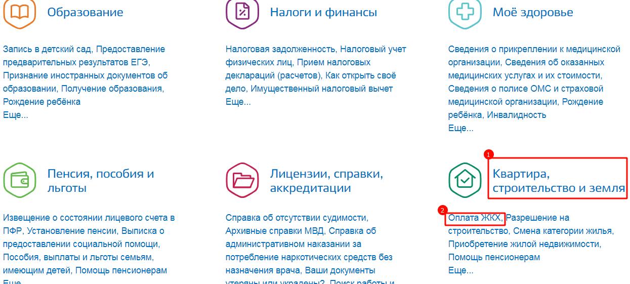 """Выбор услуги """"Оплата ЖКХ"""""""