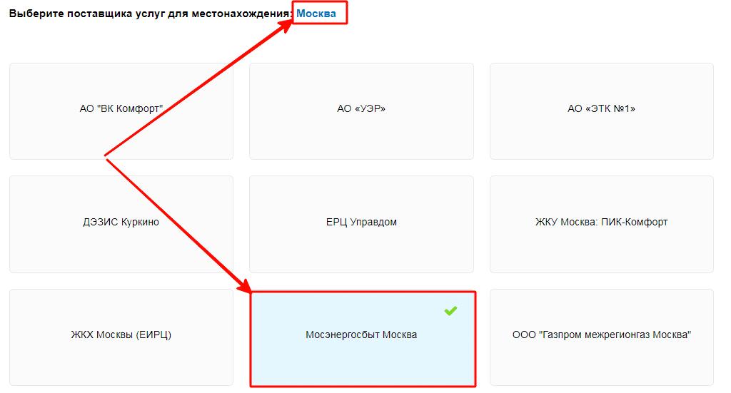 Выбор из списка компании предоставляющую услуги