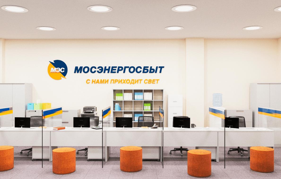 Фотография офиса Мосэнергосбыт