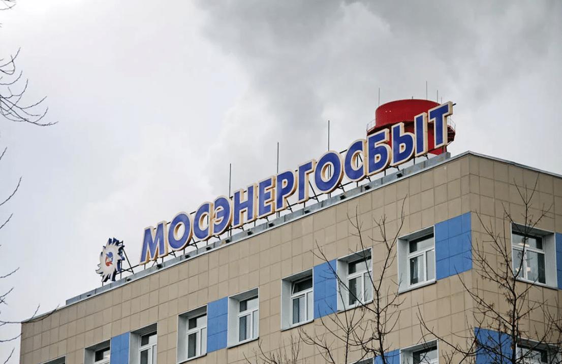 Фотография офиса компании Мосэнергосбыт