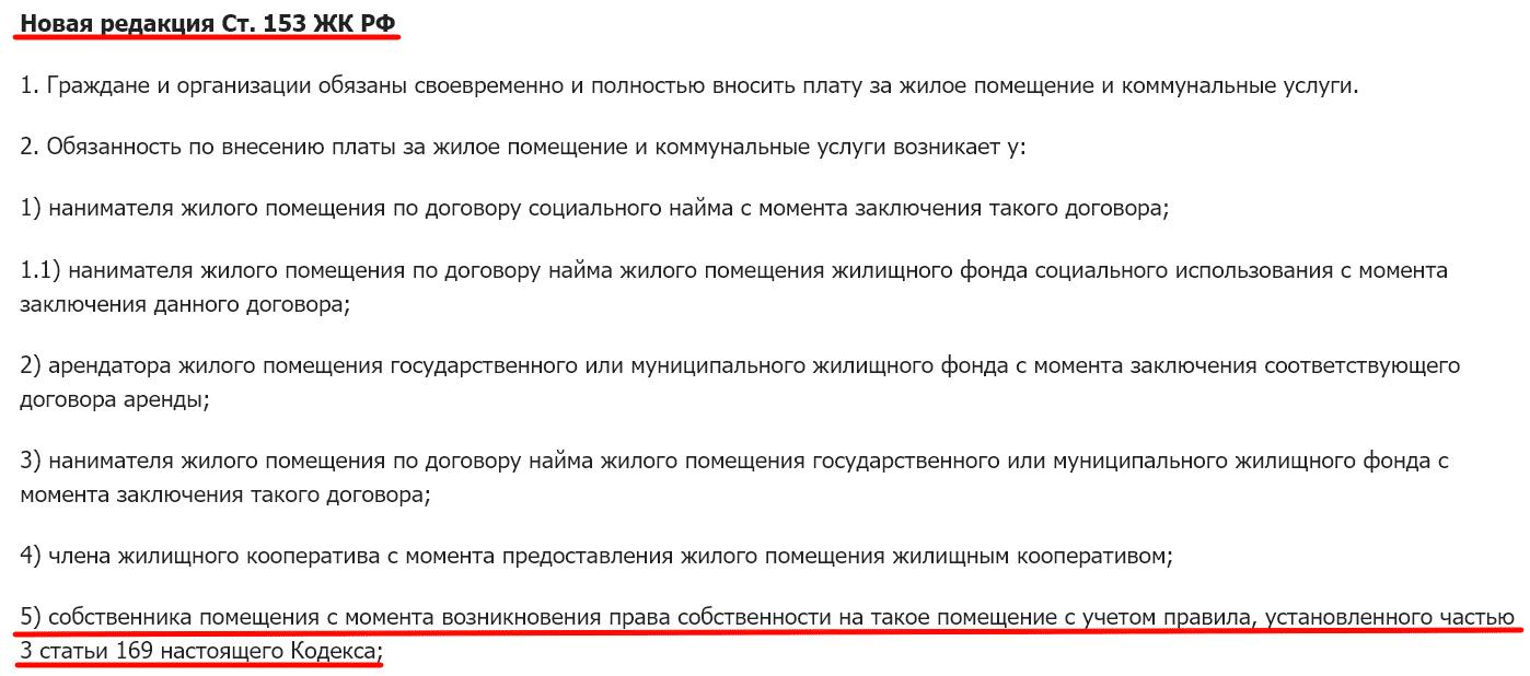 Выдержка из ЖК РФ о моменте наступления ответственности за оплату счетов