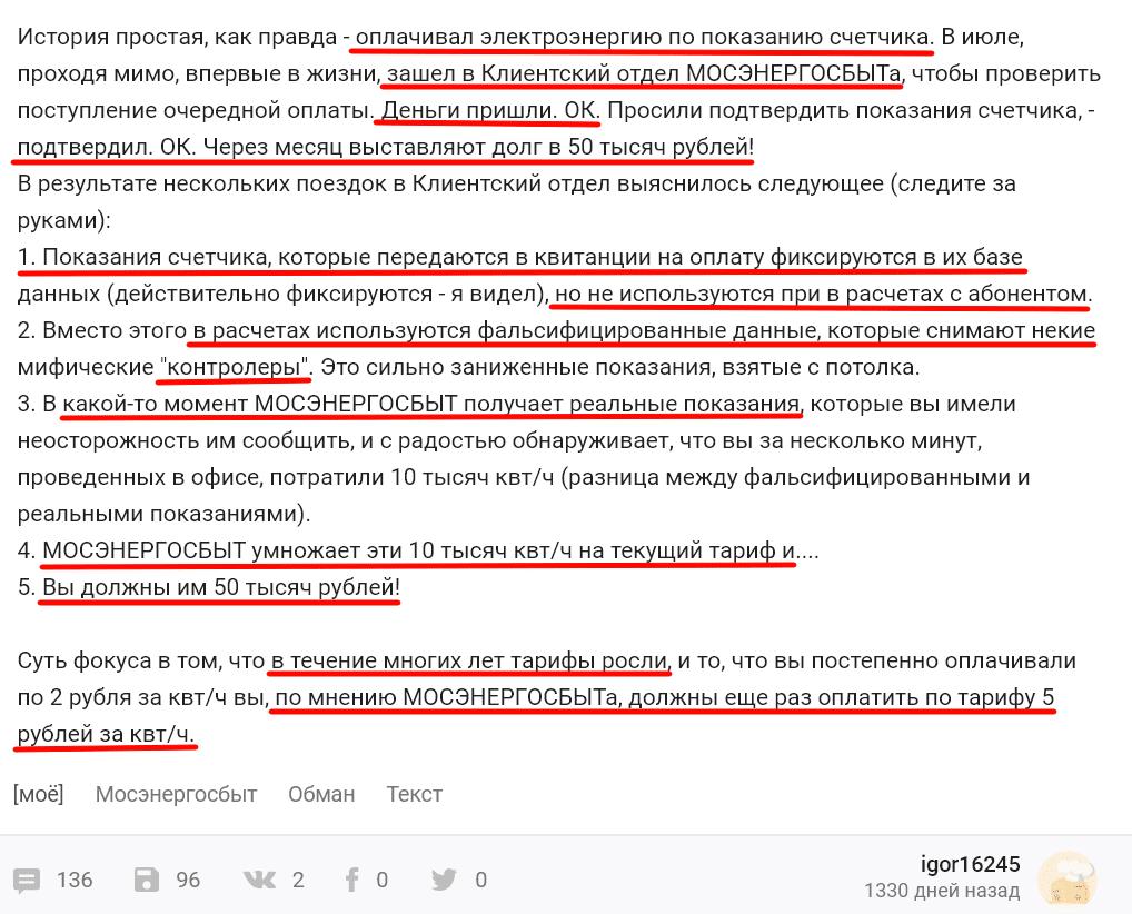 Отзыв клиента о некорректных перерасчетах со стороны Мосэнергосбыта