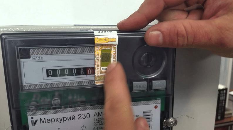 Опломбирование счётчика электроэнергии
