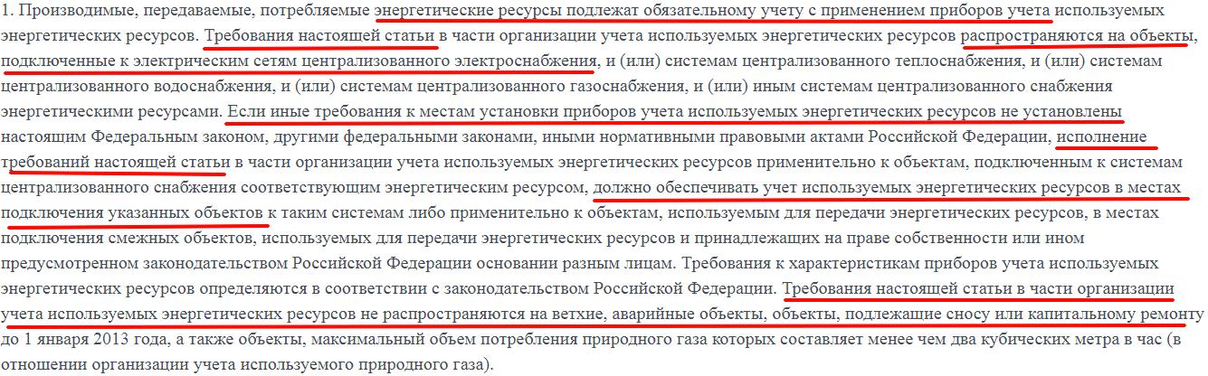 Статья 13 о применении приборов учёта