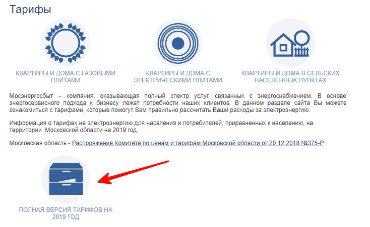Подробная информация о тарифах на сайте