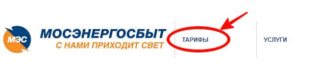 На сайте Мосэнергосбыт тарифы