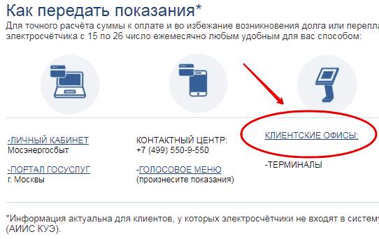 Как найти адрес офиса на сайте Мосэнергосбыт
