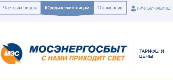 Раздел для юридических лиц на сайте Мосэнергосбыт