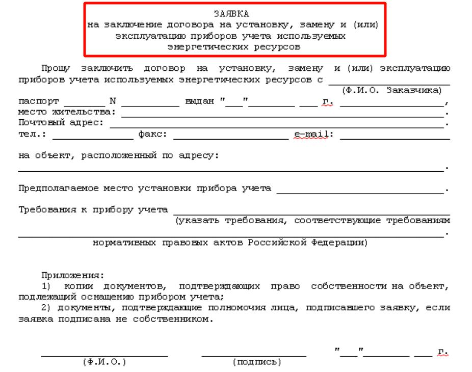 Образец заявки на установку электросчетчика