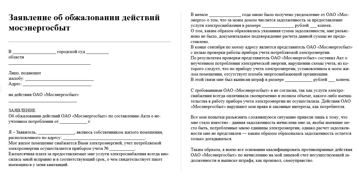 Образец искового заявления в суд (часть 1)