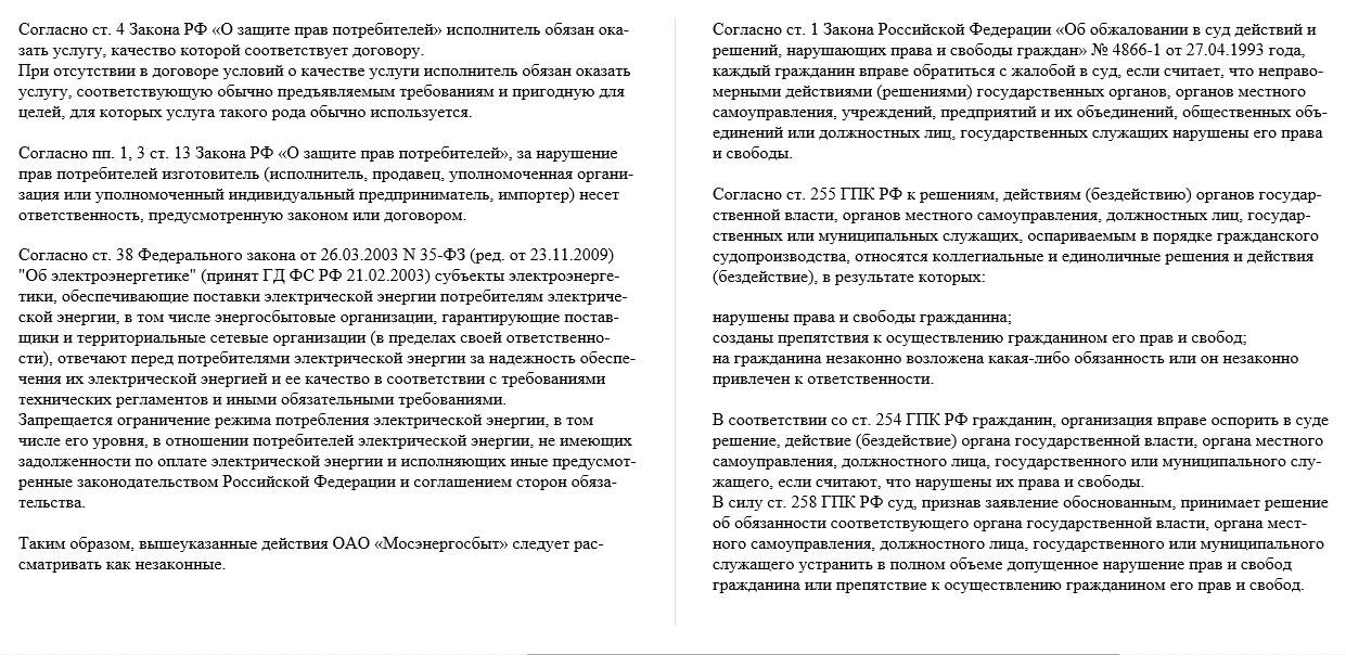 Образец искового заявления в суд (часть 2)