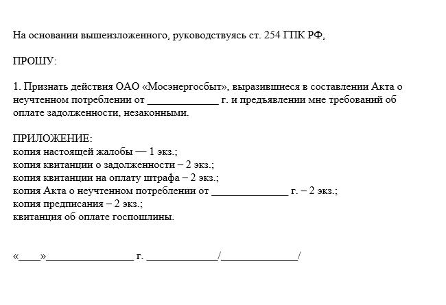 Образец искового заявления в суд (часть 3)
