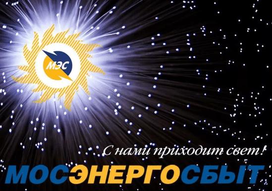 Баннер компании Мосэнергосбыт