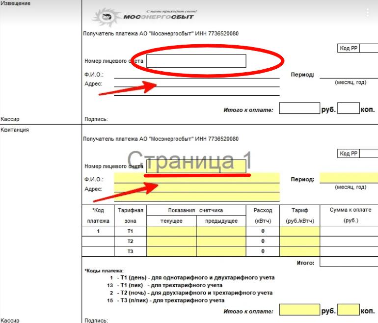 Заполнение персональных данных в квитанции