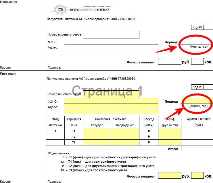 Период для оплаты в квитанции