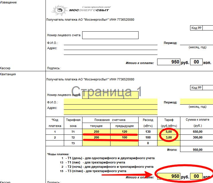 Расчет суммы оплаты в квитанции