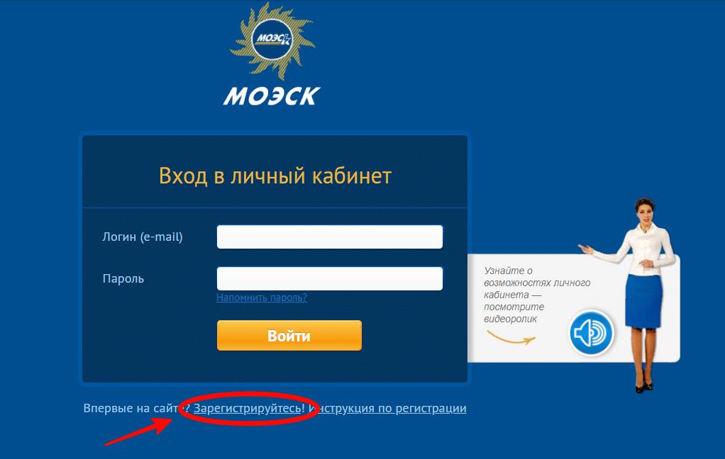 Зарегистрироваться в личном кабинете на сайте