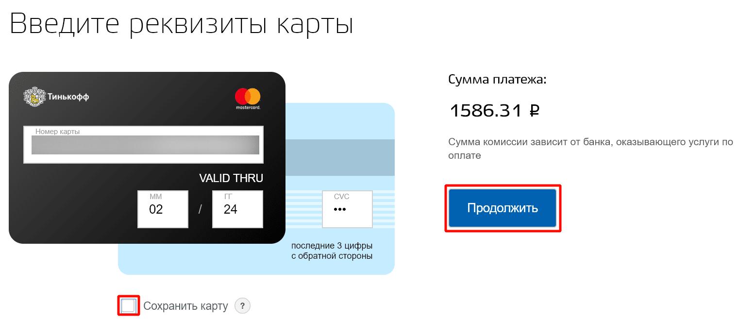 Ввод данных банковской карты для оплаты