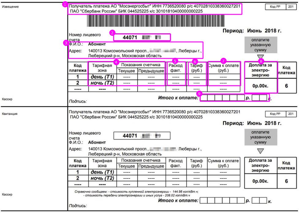 Образец заполнения квитанции за электроэнергию