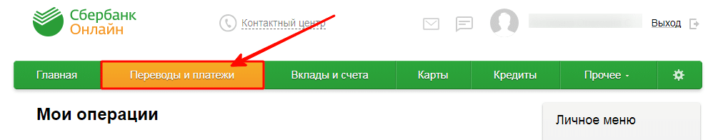 Оплатить электроэнергию через интернет-банк Сбербанка