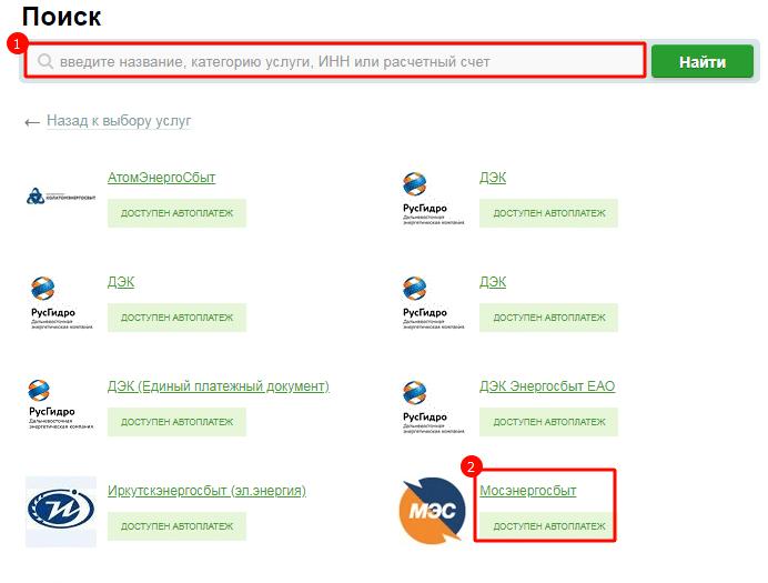 Поиск компании Мосэнергосбыт в списке