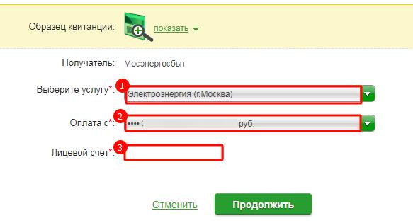 Заполнение формы для оплаты через интернет-банк