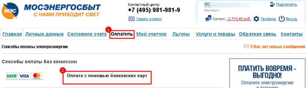 Оплата услуг на сайте Мосэнергосбыта