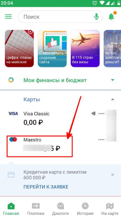 Оплата электроэнергии через приложение в телефоне