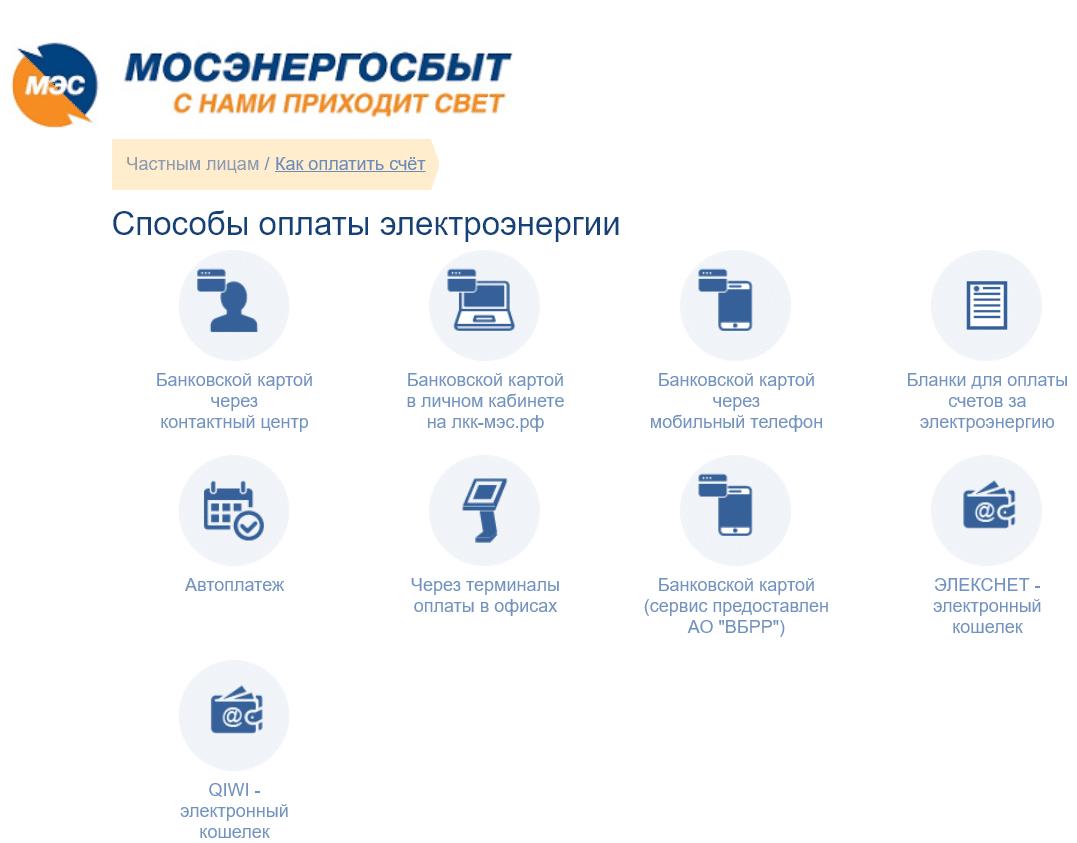 Способы оплаты услуг Мосэнергосбыт