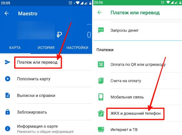Выбор услуги для оплаты в мобильном приложении