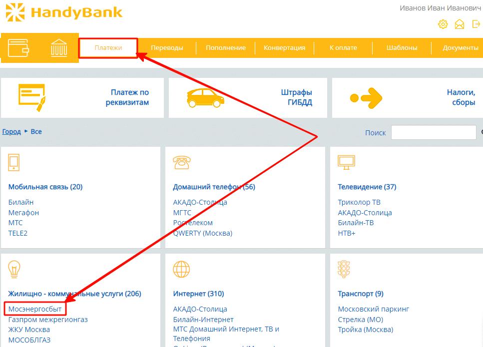 Оплатить электроэнергию через HandyBank