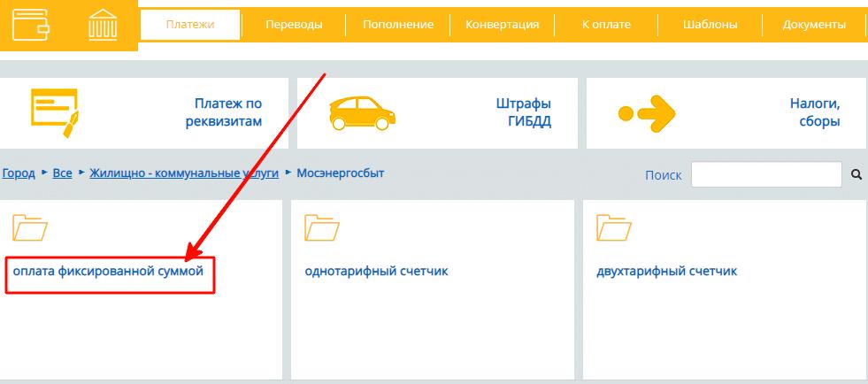 Выбор способа оплаты на сайте HandyBank
