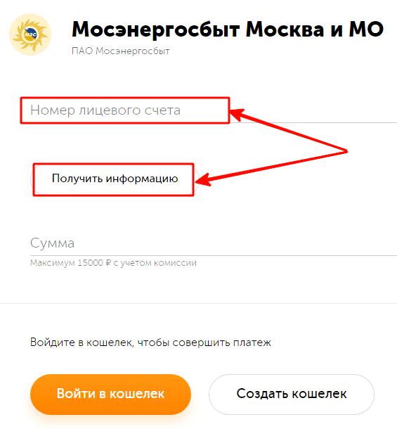 Получить информацию о состоянии счета по номеру лицевого счета