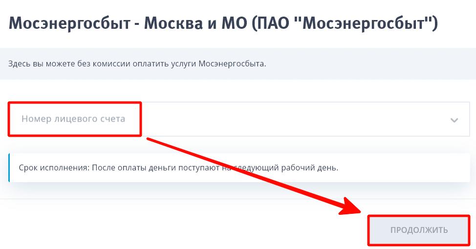 Окно для ввода номера лицевого счета в Мосэнергосбыт