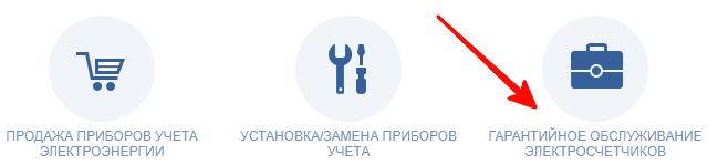 Выбор раздела гарантийного обслуживания на сайте