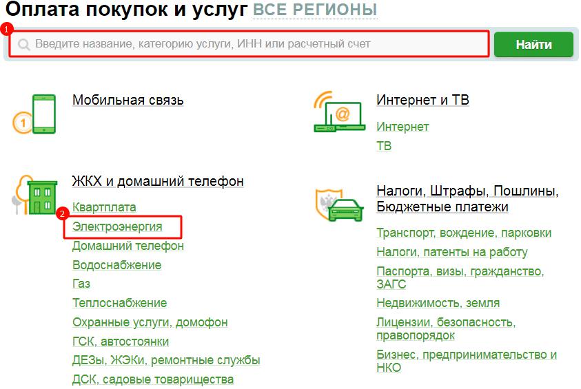Выбор услуги электроэнергии в списке услуг