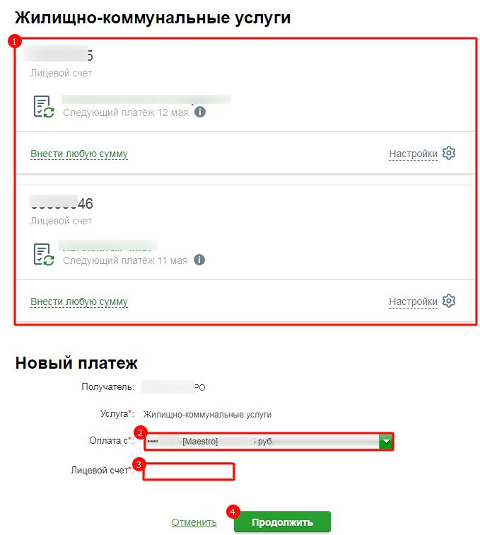 Выбор карты для оплаты услуг
