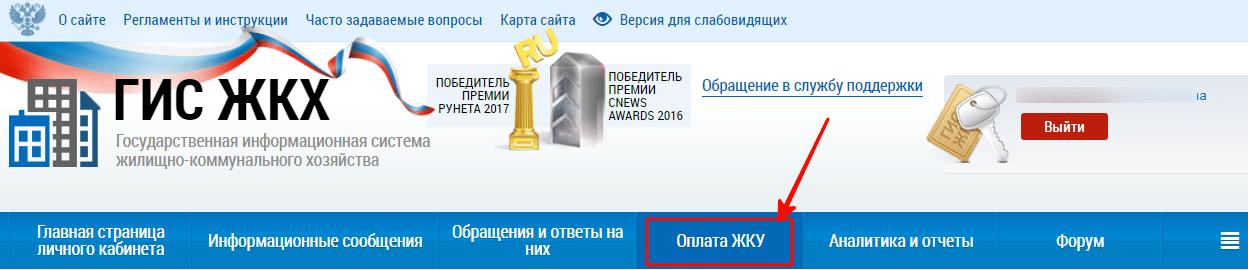 Оплата услуг на сайте ГИС ЖКХ