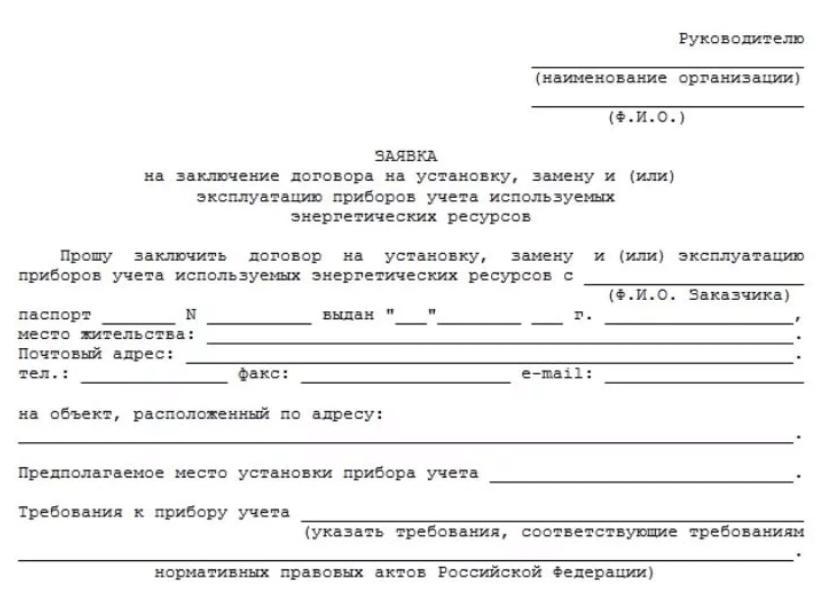 Образец заявления для заключения договора с Мосэнергосбыт